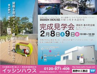 坂田邸完成見学会広告_201402.jpg